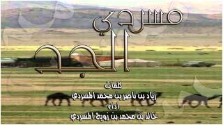 getlinkyoutube.com-خالد بن زويح المسردي شيلة مسردي الجد