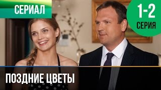 getlinkyoutube.com-Поздние цветы 1 и 2 серия - Мелодрама | Фильмы и сериалы - Русские мелодрамы