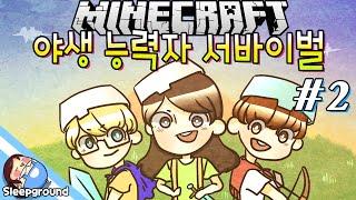 getlinkyoutube.com-다이아 풍년!! [마인크래프트: 야생 능력자 서바이벌 #2편] - Minecraft - [잠뜰]