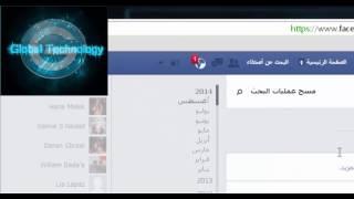getlinkyoutube.com-طريقة مسح سجل البحث في الفيس بوك