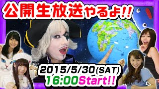 getlinkyoutube.com-ゴー☆ジャス動画1周年&Jr.誕生~みんなでHappy Game Vol.1 in YouTube Space Tokyo