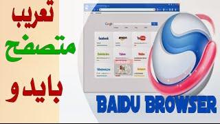 getlinkyoutube.com-كيفية تعريب متصفح بايدو Baidu Browser الغير معرب
