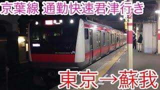 【HD前面展望】京葉線 下り通勤快速(東京→蘇我)