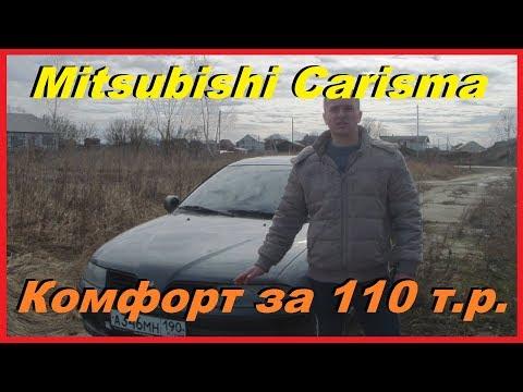 Mitsubishi Carisma Комфорт за 110 т.р Обзор