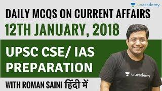 12th January 2018 - Daily MCQs on Current Affairs - हिंदी में जानिए for UPSC CSE/ IAS Preparation
