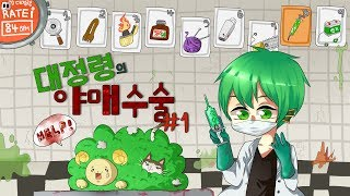 getlinkyoutube.com-[PD대정령] 야메수술 -1