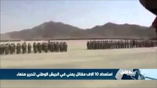 getlinkyoutube.com-استعداد  10 ألف مقاتل يمني في الجيش الوطني لتحرير صنعاء