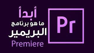 getlinkyoutube.com-تعرف على أقوى برامج المونتاج أدوبي بريمير ::  Adobe Premiere cc