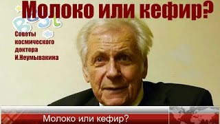 getlinkyoutube.com-Советы Неумывакина.#Молоко или кефир?