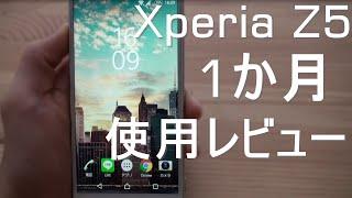 getlinkyoutube.com-【使用感】Xperia Z5 1か月使用経過レビュー