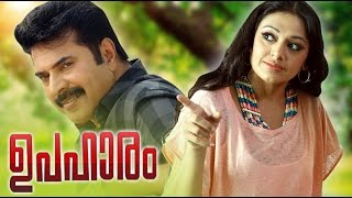Upaharam 1985: Full Malayalam Movie | Mammootty | Shobana |  Rahman | Latest Malayalam Movie