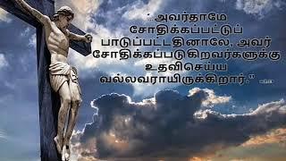 Neerea pothum Tamil Christian songs 2017 | sung by Dani  lyrics.bro G.E. Gnanesh music Jose |