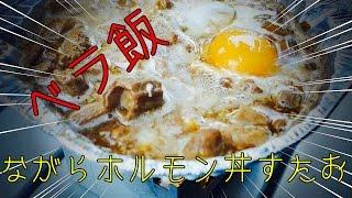 getlinkyoutube.com-【久々のベラ飯】ナガラホルモン&メスティン炊飯【72blog】