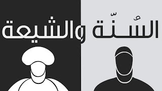 getlinkyoutube.com-يجب المشاهدة   ما هو الاختلاف والتشابه بين الشيعة والسنة؟