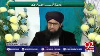 Subh e Noor (Makanat Ki Tameer ) -17-02-2017- 92NewsHDPlus