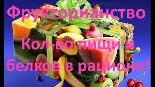 getlinkyoutube.com-Фрукторианство. Рацион Фруктоедов. Кол-во пищи и белков!