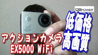 getlinkyoutube.com-バイクツーリングに最適 DBPOWER EX5000 WiFi は 低価格で高画質なアクションカメラだ!