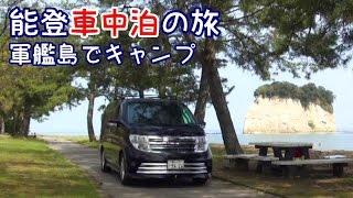 getlinkyoutube.com-能登車中泊の旅 軍艦島でキャンプ