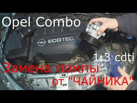Замена помпы Opel Combo 1,3 CDTI своими руками.