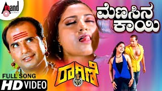 Menasina Kaaee | Raagini Ips | Kannada HD Hot Video Song | Madhuri | Petrol Prasanna