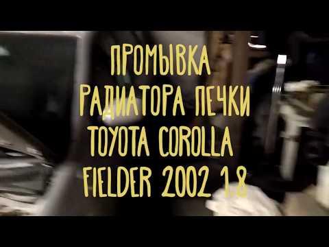 Промывка радиатора печки Toyota Corolla Fielder