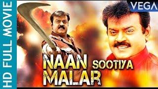 getlinkyoutube.com-Naan Sootiya Malar Tamil Full Movie : Vijayakanth, Subathra