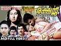 Rakshassu  Malayalam Full Movie HD