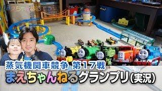 プラレール 蒸気機関車競争 第17戦 まえちゃんねるグランプリ(実況)