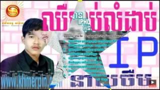 getlinkyoutube.com-Neay jerm nonstop song Sunday cd vol 203 នាយ ចឺម SD cd vol 203  full  song