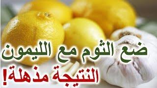 خلط الثوم والليمون يصنع المعجزات! شاهد ماذا سيحصل لو وضعت الثوم مع الليمون لن تتوقع النتيجة!!!