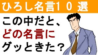 getlinkyoutube.com-クレヨンしんちゃん 名言:野原ひろし感動名言10選!どれが好き?
