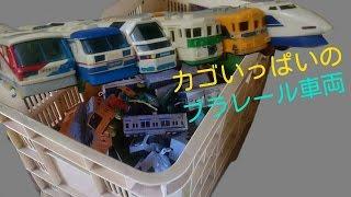getlinkyoutube.com-【プラレール】フリマでカゴいっぱいの車両を買ったら...【大量】