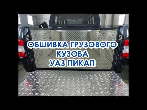 Обшивка кузова алюминием со скрытыми вещевыми ящиками для УАЗ ПИКАП