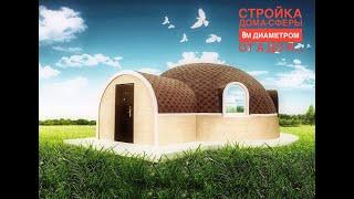 getlinkyoutube.com-Стройка купола из пенопласта 8м диаметром