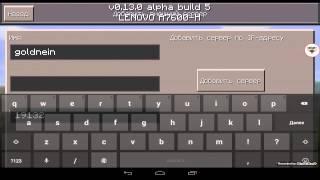 getlinkyoutube.com-Как зайти на сервер в Minecraft pe ? версия 0.13.0