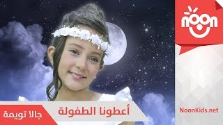 getlinkyoutube.com-اعطونا الطفولة - جالا تويمة | A3tona Al Tofole - Gala Twemeh