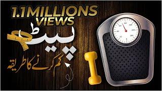 getlinkyoutube.com-Pait kam karne ka Tareeka - Madani Channel