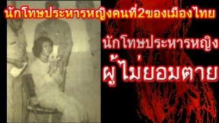 getlinkyoutube.com-ตำนาน นางกิ่งแก้ว ลอสูงเนิน  นักโทษประหารหญิง ผู้ไม่ยอมตาย | ตำนาน นักโทษประหารหญิงคนที่2 ของไทย