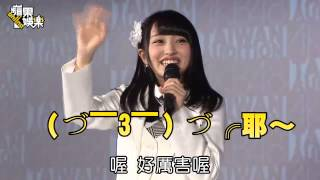 getlinkyoutube.com-高橋南高唱「小籠包之歌」  招募台少女當AKB --蘋果日報20150418