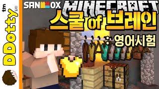 getlinkyoutube.com-블럭 패션쇼!! [스쿨 오브 브레인: 영어시험] 마인크래프트 Minecraft - School of Brain - [도티]
