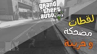 getlinkyoutube.com-قراند 5 : لقطات مضحكة و حزينة :( #4 | المرحوم | 4# GTA : funny & Sad Moment