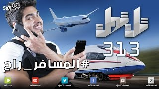 """#صاحي: """"تِك توك"""" 313 - #المسافر_راح !"""