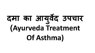 getlinkyoutube.com-asthma home treatment easy step in hindi दमा का आयुर्वेद उपचार (Ayurveda Treatment Of )