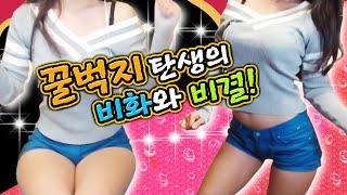 getlinkyoutube.com-BJ자객녀☆ 윤기가 좌르르 꿀벅지 비결!