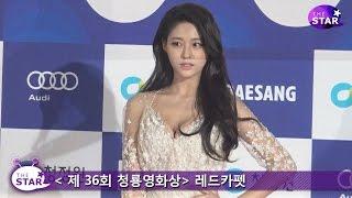 getlinkyoutube.com-AOA 설현(Seolhyun), 세상 혼자 사는 '이기적인 외모+볼륨감' [청룡영화상]