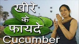 getlinkyoutube.com-खीरे के फायदे । Health benefits of Cucumber | Kheere ke fayde |
