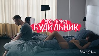 getlinkyoutube.com-Егор Крид - Будильник (премьера клипа, 2015)