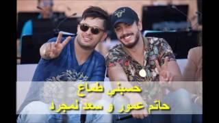 getlinkyoutube.com-حاتم عمور و سعد لمجرد - حسبني طماع Hatim Ammor & Saad Lamjarred - Hsebni Temaa l