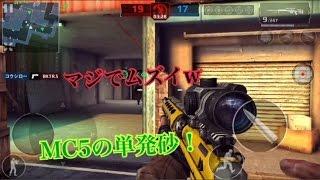 getlinkyoutube.com-MC5モダンコンバット5実況プレイ【テンションMAXで逝く!】part370 SRが上手くなりたいb