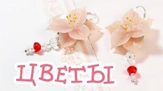 getlinkyoutube.com-Серьги цветы ✿ Мастер-класс лепки из пластики